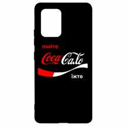 Чехол для Samsung S10 Lite Пийте Coca, іжте Сало
