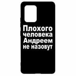 Чехол для Samsung S10 Lite Плохого человека Андреем не назовут