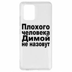 Чехол для Samsung S10 Lite Плохого человека Димой не назовут