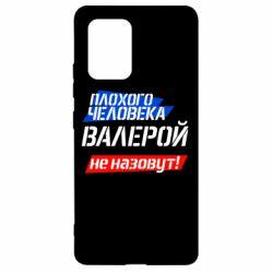 Чехол для Samsung S10 Lite Плохого человека Валерой не назовут