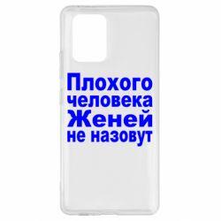 Чехол для Samsung S10 Lite Плохого человека Женей не назовут