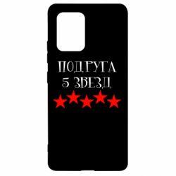 Чехол для Samsung S10 Lite Подруга 5 звезд