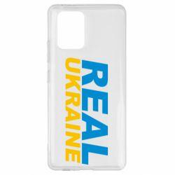 Чехол для Samsung S10 Lite Real Ukraine