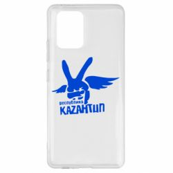 Чехол для Samsung S10 Lite Республика Казантип