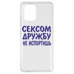 Чехол для Samsung S10 Lite СЕКСОМ ДРУЖБУ НЕ ИСПОРТИШЬ
