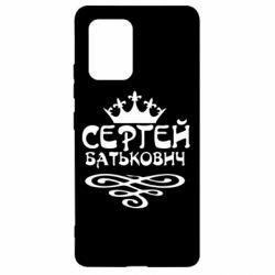 Чохол для Samsung S10 Сергій Батькович