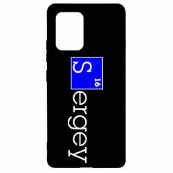 Чехол для Samsung S10 Lite Sergey