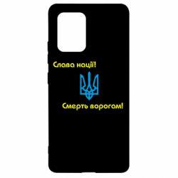 Чехол для Samsung S10 Lite Слава нації! Смерть ворогам!