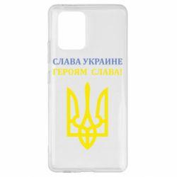 Чехол для Samsung S10 Lite Слава Украине! Героям слава!