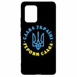 Чехол для Samsung S10 Lite Слава Україні! Героям слава! (у колі)