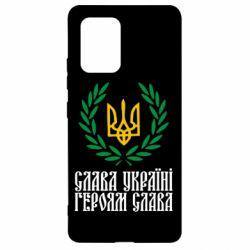 Чехол для Samsung S10 Lite Слава Україні! Героям Слава! (Вінок з гербом)