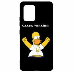 Чехол для Samsung S10 Lite Слава Україні (Гомер)