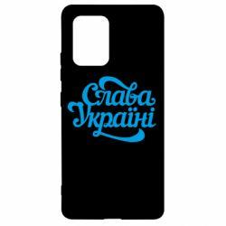 Чохол для Samsung S10 Слава Україні!