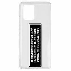 Чехол для Samsung S10 Lite Спілкування Зі Мною Може Бути Шкідливим