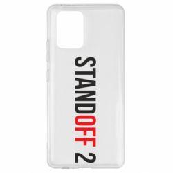 Чехол для Samsung S10 Lite Standoff 2 logo