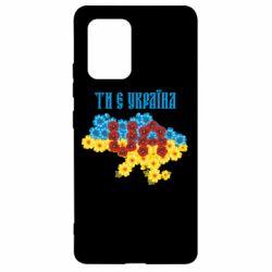 Чехол для Samsung S10 Lite Ти є Україна