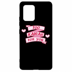 Чохол для Samsung S10 Too kawaii for you