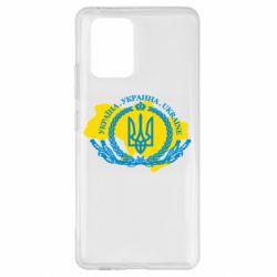 Чохол для Samsung S10 Lite Україна Мапа