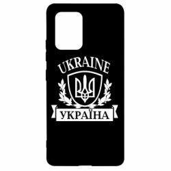 Чехол для Samsung S10 Lite Україна ненька