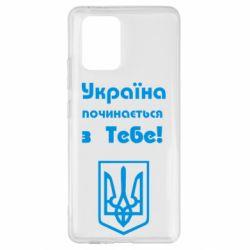 Чехол для Samsung S10 Lite Україна починається з тебе (герб)