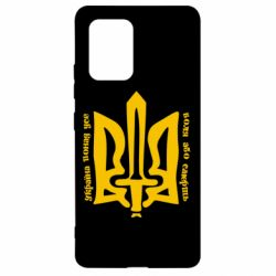 Чехол для Samsung S10 Lite Україна понад усе! Воля або смерть!