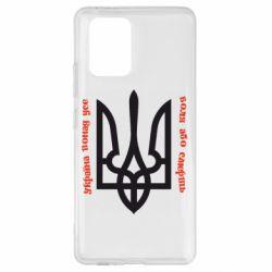 Чохол для Samsung S10 Україна понад усе! Воля або смерть!