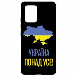Чохол для Samsung S10 Україна понад усе!
