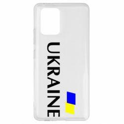 Чехол для Samsung S10 Lite UKRAINE FLAG