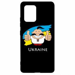 Чехол для Samsung S10 Lite Ukraine kozak
