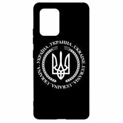 Чехол для Samsung S10 Lite Ukraine stamp
