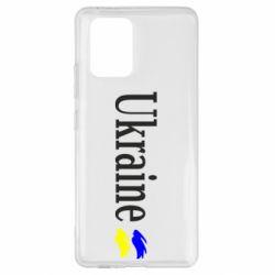 Чехол для Samsung S10 Lite Ukraine