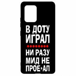 Чехол для Samsung S10 Lite В Доту играл, ни разу мид не про**ал