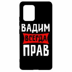 Чехол для Samsung S10 Lite Вадим всегда прав