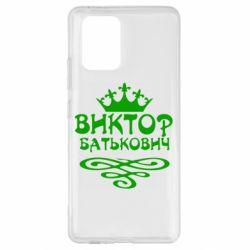 Чехол для Samsung S10 Lite Виктор Батькович