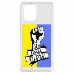 Чехол для Samsung S10 Lite Вільна Україна!