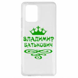Чехол для Samsung S10 Lite Владимир Батькович