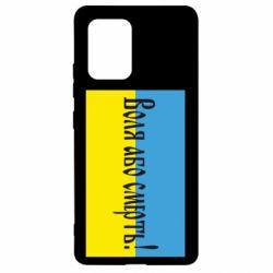 Чехол для Samsung S10 Lite Воля або смерть!