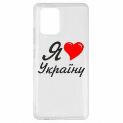Чехол для Samsung S10 Lite Я кохаю Україну