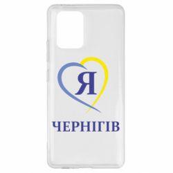 Чохол для Samsung S10 Я люблю Чернігів