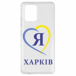 Чохол для Samsung S10 Я люблю Харків