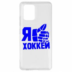 Чохол для Samsung S10 Я люблю Хокей