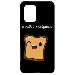 Чохол для Samsung S10 Я твій хлібець