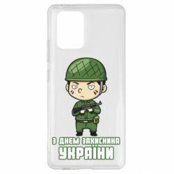 Чехол для Samsung S10 Lite З днем захисника України, солдат