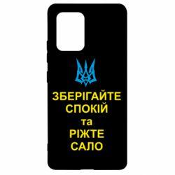 Чехол для Samsung S10 Lite Зберігайте спокій та ріжте сало