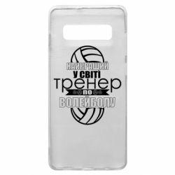 Чохол для Samsung S10+ Найкращий Тренер По Волейболу