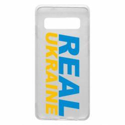Чехол для Samsung S10 Real Ukraine