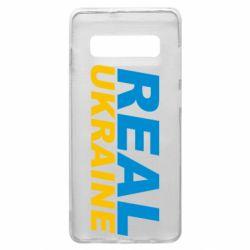 Чехол для Samsung S10+ Real Ukraine