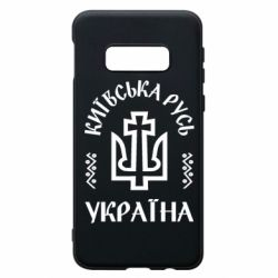 Чохол для Samsung S10e Київська Русь Україна