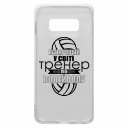 Чохол для Samsung S10e Найкращий Тренер По Волейболу
