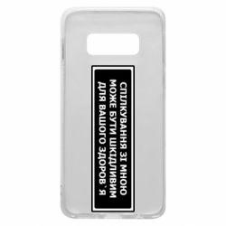 Чехол для Samsung S10e Спілкування Зі Мною Може Бути Шкідливим